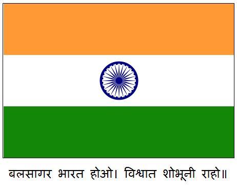 flag-india.jpg