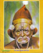 Swami 11