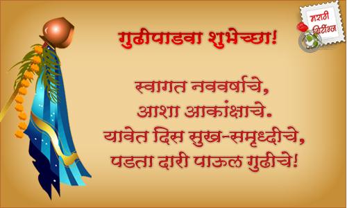 Marathi language greetings m4hsunfo